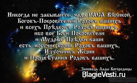 Заповедь Лады Богородицы