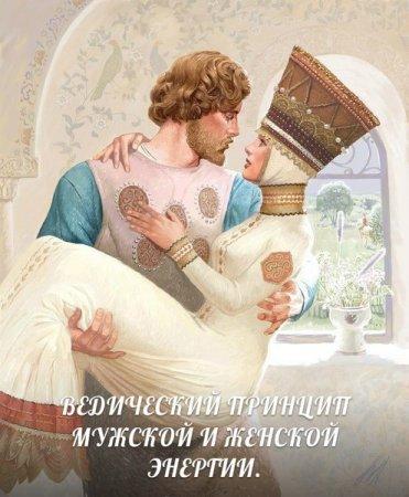 ВЕДИЧЕСКИЙ ПРИНЦИП МУЖСКОЙ И ЖЕНСКОЙ ЭНЕРГИИ.