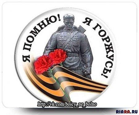 Песни ко Дню Победы.