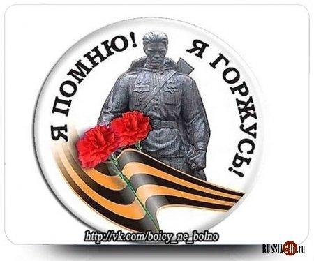 Песни военных лет.