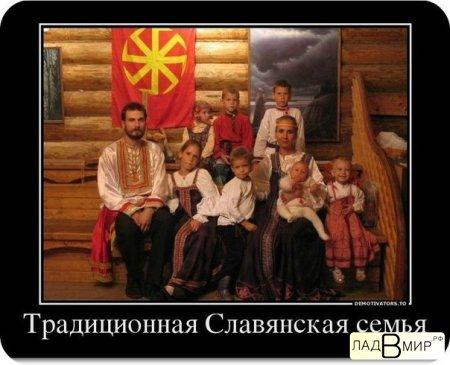 Славянская семья.