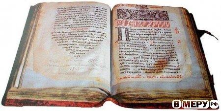История Русского языка вкратце.