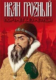 Про Ивана Грозного.