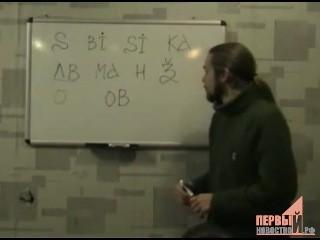 Древняя азбука. Урок 1-10.