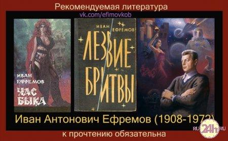 Аудиокнига - Иван Антонович Ефремов