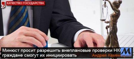 Минюст просит разрешить внеплановые проверки НКО, граждане смогут их иниции ...