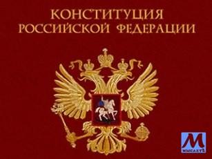 Процесс пошел ! Колониальная Конституция РФ будет полностью пересмотрена !