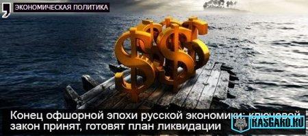 Конец офшорной эпохи русской экономики: ключевой закон принят, готoвят план ликвидации