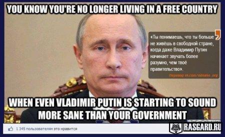 Я доверяю Путину теперь более чем когда-либо Обаме