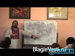 Что такое ведическое мировозрение? (04:19:17)