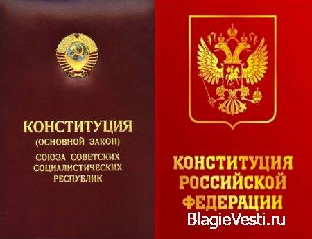 Сравнение конституций СССР и РФ. Полномочия, перешедшие к внешнему глобальному управляющему.