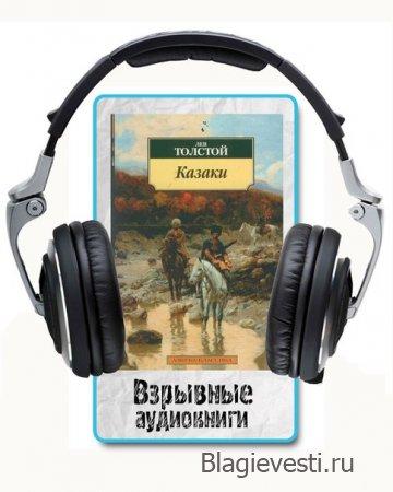 Аудиокнига -  Казаки - Л.Н.Толстой