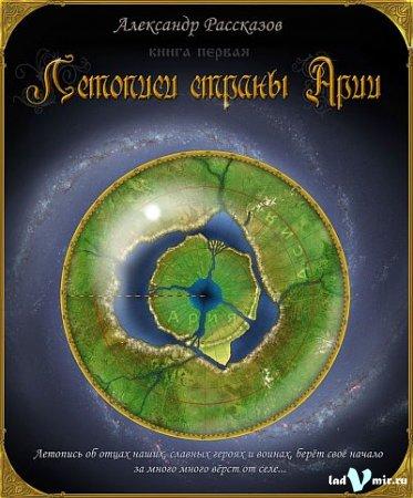 «Летописи Страны Арии» – необыкновенная книга. Она