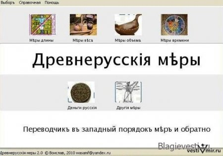 Ссылка: Скачать файлСкачать файл ВЕДИЧЕСКИЙ СОФТподборка