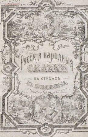 Русские народные сказки, издания 1880 года.