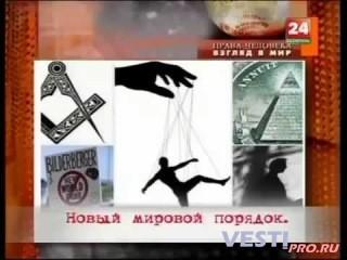 Белорусы вскрывают ложь мирового правительства.