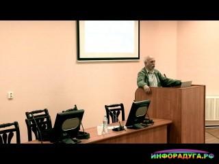 Выступление В.М. Величко на международной конференции