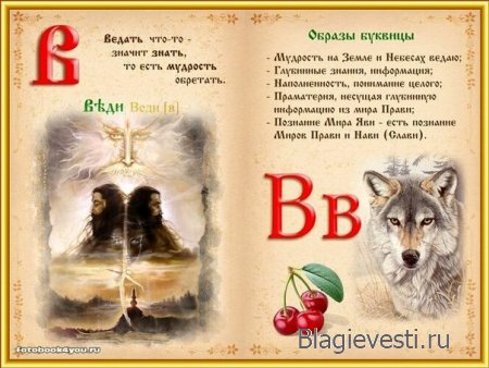Азбука - Печатная сочинение - Современная да Древнеславянская Буквица.