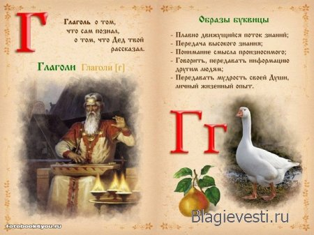 Азбука - Печатная труд - Современная равным образом Древнеславянская Буквица.
