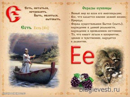 Азбука - Печатная сочинение - Современная равным образом Древнеславянская Буквица.