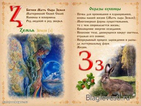 Азбука - Печатная словарь - Современная равным образом Древнеславянская Буквица.