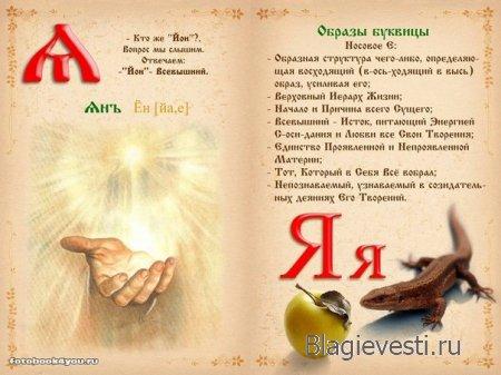 Азбука - Печатная кодекс - Современная да Древнеславянская Буквица.