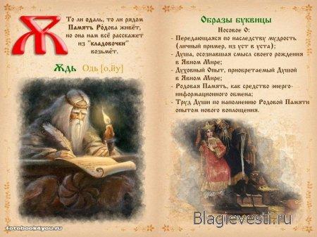 Азбука - Печатная журнал - Современная да Древнеславянская Буквица.