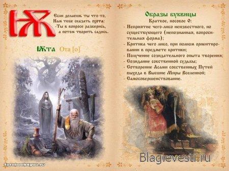 Азбука - Печатная сборник - Современная равным образом Древнеславянская Буквица.