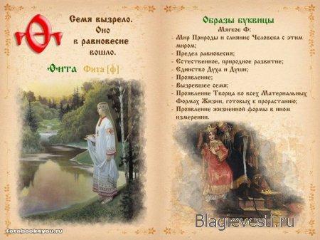 Азбука - Печатная кодекс - Современная равно Древнеславянская Буквица.