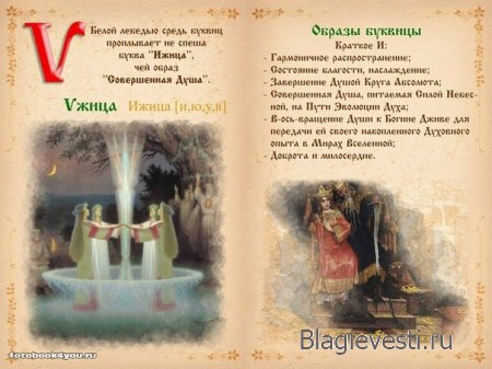 Азбука - Печатная сборник - Современная да Древнеславянская Буквица.