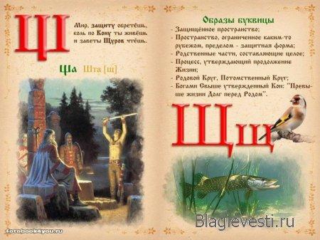 Азбука - Печатная журнал - Современная равным образом Древнеславянская Буквица.