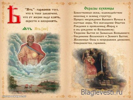 Азбука - Печатная исследование - Современная равно Древнеславянская Буквица.