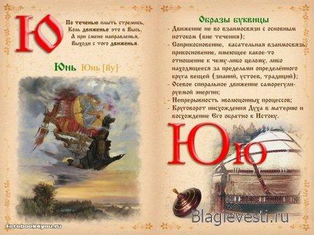 Азбука - Печатная атлас - Современная равным образом Древнеславянская Буквица.