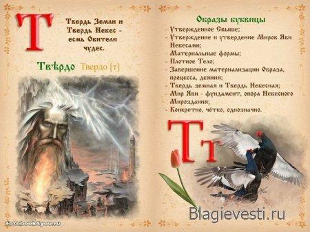 Азбука - Печатная сборник - Современная равно Древнеславянская Буквица.