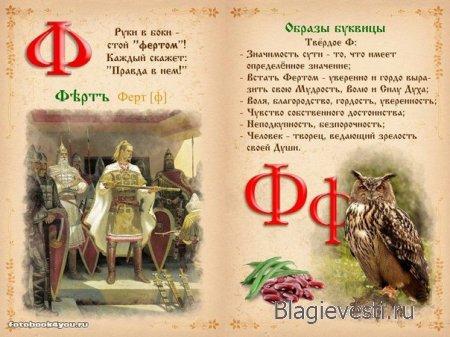 Азбука - Печатная журнал - Современная равно Древнеславянская Буквица.