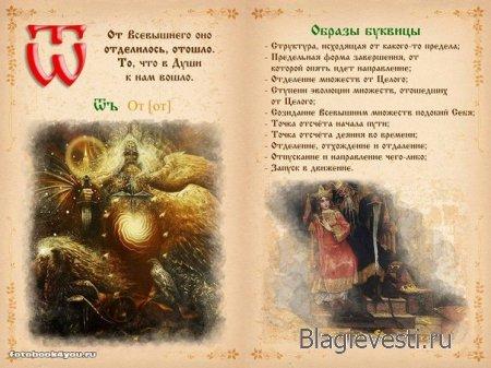 Азбука - Печатная труд - Современная да Древнеславянская Буквица.