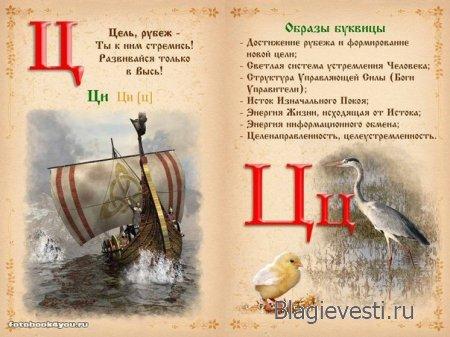 Азбука - Печатная учебник - Современная равно Древнеславянская Буквица.