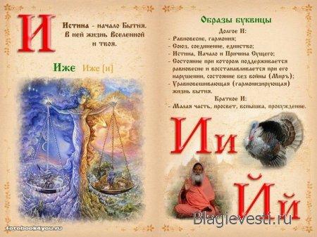 Азбука - Печатная атлас - Современная да Древнеславянская Буквица.
