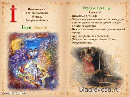 Азбука - Печатная словарь - Современная да Древнеславянская Буквица.