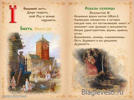 Азбука - Печатная диссертация - Современная да Древнеславянская Буквица.