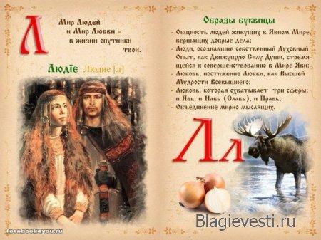 Азбука - Печатная книга - Современная и Древнеславянская Буквица.