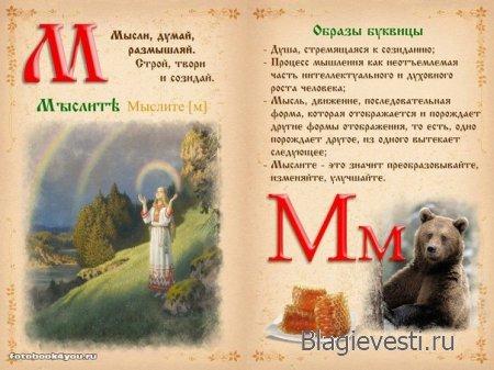 Азбука - Печатная словарь - Современная равно Древнеславянская Буквица.