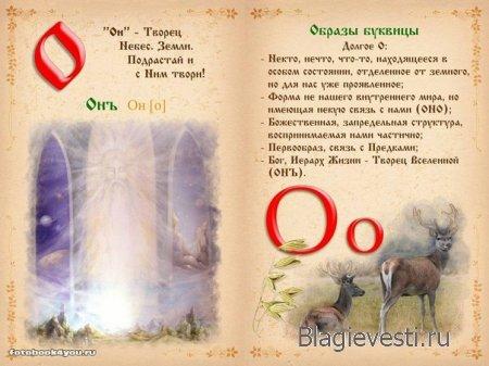 Азбука - Печатная диссертация - Современная равным образом Древнеславянская Буквица.