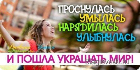 Древнесловенская Буквица. Образы и Омыслы.