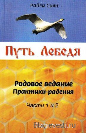 Аудиокнига про Казаков Характерников: Радей Сиян - Путь лебедя