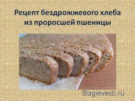 Рецепт бездрожжевого хлеба из проросшей пшеницы