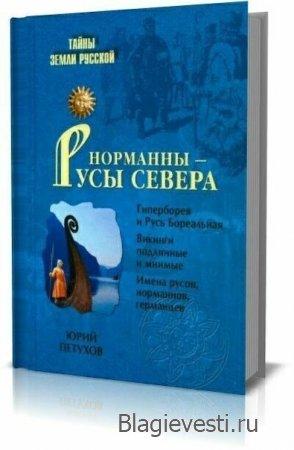 Юрий Петухов. Норманны - Русы Севера