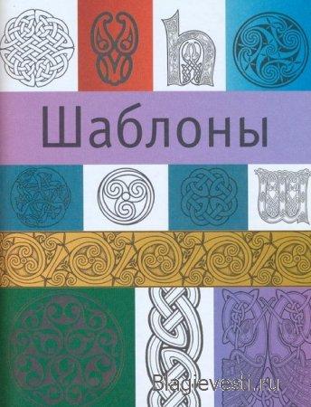 Библиотека образцов. Кельтские узоры. Крис Даун.