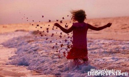 Думай о том, что может сделать тебя счастливым. Делай