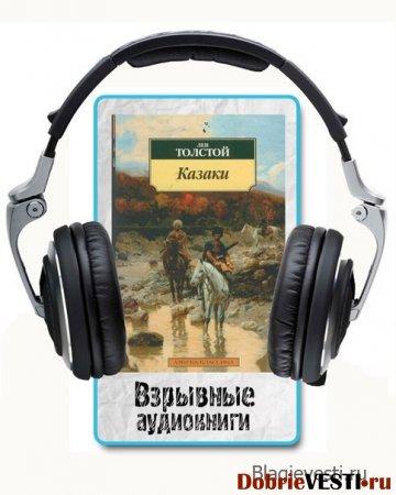 КазакиЖанр: РадиоспектакльКавказская повесть.